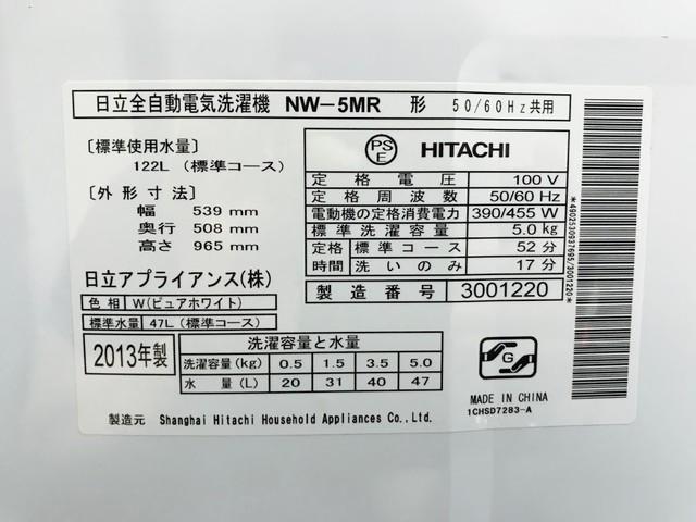 日立 5.0kg 全自動洗濯機 ピュアホワイトHITACHI NW-5MR-W