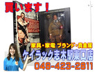 【出張買取】ヒトラー フィギュア LEADERS OF WW2 Serise1 Drastic