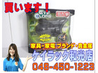 【店頭買取】トイザらス ナイト ビジョン 2.0 赤外線 スコープ