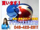 【出張買取】トイズマッコイ BUCO ヘルメット サンダーボルト JET500-TX