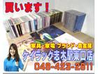 【出張買取】今井美紀 CD DVD 大量まとめて