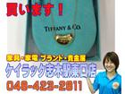 【店頭買取】ティファニー K18 ビーン ネ…