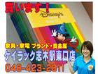 【店頭買取】絵本 ディズニー WORLD O…