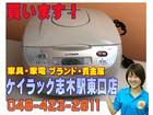 【出張買取】タイガー 炊飯器 一升