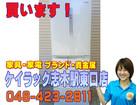 【出張買取】 パナソニック 冷蔵庫 426L…