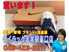 【出張買取】ナイキ スニーカー エアジョーダ…