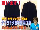 【店頭買取】サガミンク コート