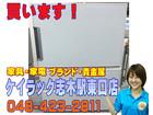 【出張買取】アクア 272L 冷蔵庫 AQR…