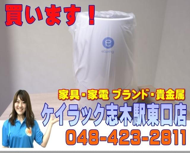 【出張買取】アムウェイ 浄水器Ⅱ ESPRING 100188J