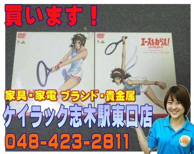 【出張買取】エースをねらえ!OVA DVDボックス