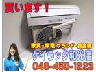 【出張買取】Panasonic パナソニック…