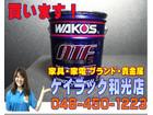 【出張買取】未開封品 WAKO'S  ATF…
