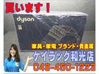 【出張買取】未開封品 dyson ダイソン …