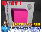 【出張買取】美品 PINK CD PINK …