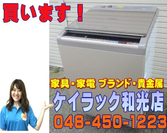 【出張買取】日立 ビートウォッシュ タテ型 洗濯乾燥機 2017年製 6Kg