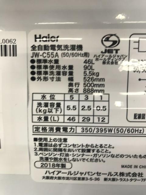 Haier 5.5Kg洗濯機