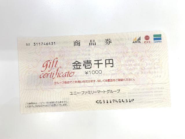 ユニー・アピタ商品券