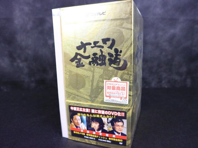ナニワ金融道 DVD-BOX 未開封品