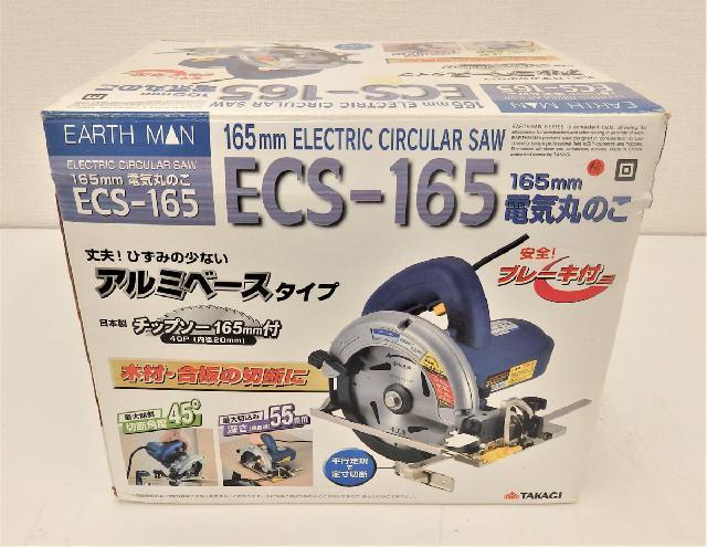 高儀 EARTH MAN アースマン165㎜ 電気丸のこ ブレーキ付 ECS-165 日曜大工DIY